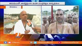 Astabandhana Balalaya Maha Samprokshanam In Tirumala | Priest Face To Face  | iNews - INEWS