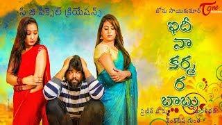 Idi Naa Karma Ra Babu | Latest Telugu Comedy Short Film 2017 | Directed by Bonu Sai Kumar - TELUGUONE