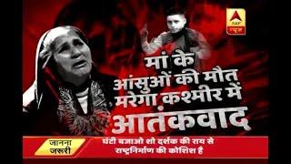 Ghanti Bajao: Terrorist Maajid Nawaaz's mother asks to end terrorism in Kashmir - ABPNEWSTV