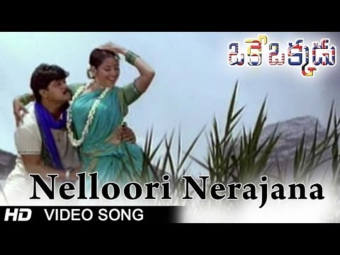 Oke Okkadu Movie | Nelloori Nerajana Video Song | Arjun, Manisha Koirala