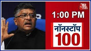 Ravi Shankar का Rahul और Sonia Gandhi पर वार, कहा देश तोड़ने वालों के साथ खड़ी Congress | नॉनस्टॉप 100 - AAJTAKTV