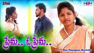 Prema O Prema // 05 // Valentines Day Special Video//Telugu Short Film// Maa Telangana Muchatlu - YOUTUBE