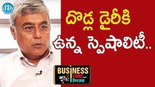 దొడ్ల డైరీకి ఉన్న స్పెషాలిటీ.. - Dodla Sunil Reddy || Business Icons With iDream - IDREAMMOVIES