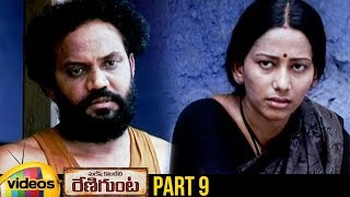 Renigunta Telugu Full Movie HD | Sanusha | Johnny | Latest Telugu Movies | Part 9 | Mango Videos - MANGOVIDEOS