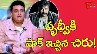 Chiranjeevi Mind Blowing Shock To Star Comedian #FilmGossips - TELUGUONE