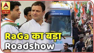 Rahul Gandhi Kicks Off MP Poll Campaign With 15 km Roadshow | ABP News - ABPNEWSTV