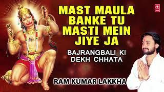 शनिवार Special भजन I Hey Ram Bhajle,RAM KUMAR LAKKHA, Ram Hanuman Bhajan,Bajrangbali Ki Dekh Chhatha - TSERIESBHAKTI