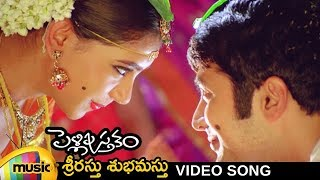 Srirastu Subhamastu Full Video Song | Pelli Pustakam Telugu Movie | Rahul | Niti | Sekhar Chandra - MANGOMUSIC