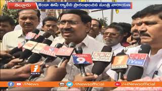 Nandanuri Fans and TDP Cadre Bike Rally Ahead of NTR Kathanayakudu Movie Release | Nellore | iNwes - INEWS