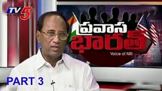 AP Speaker Kodela Siva Prasad With Pravasa Bharat | PART 3 : TV5 News - TV5NEWSCHANNEL