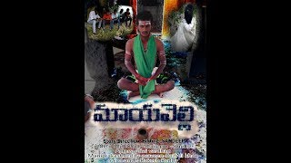 MAYAVELLI Telugu HORROR short film  《CHERIAL BOYS》  Directed by sandeep fantasy - YOUTUBE