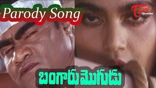 Parody Song from Bangaru Mogudu Telugu movie | Suman,Malasri,Bhanupriya - TELUGUONE