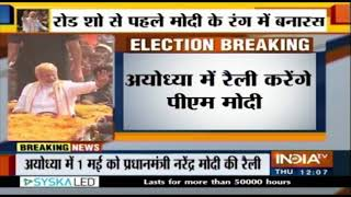 Lok Sabha Elections: Ayodhya में 1 मई को होगी PM Modi की रैली, 5 साल में पहली बार जाएंगे - INDIATV