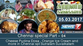 Cheese Pudina Dosa , Orange Ice Cream  | Sutralam Suvaikalam | News7 Tamil