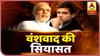 Know the truth of nepotism in Indian politics - ABPNEWSTV