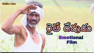 Raithe Devudu Telugu  Short Film || ChillarStar Shiva Shankar || Kumar Vashapaka - YOUTUBE