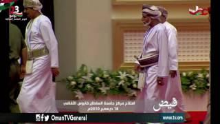 فيض | افتتاح مركز جامعة السلطان قابوس الثقافي | 18 ديسمبر 2010م