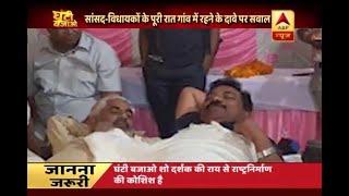 Ghanti Bajao Followup: BJP MLAs slept entire night in the name of Rashtriya Gram Swaraj Ab - ABPNEWSTV