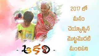 Aakali -  Telugu Short Film 2017 || Sheik Vaheed ||Ganesh Korada || Directed By Shiva Rali - YOUTUBE