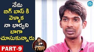 Actor Dhanraj Exclusive Interview - Part - 9 || Frankly With TNR || Talking Movies with iDream - IDREAMMOVIES