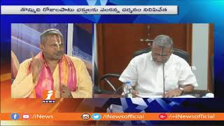 Debate On TTD Decides To  Close Lord Tirumala Venkateswara Swamy Temple For 9 Days | iNews - INEWS