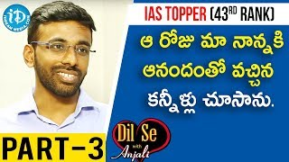 IAS Topper (43rd Rank) Sai Teja Seelam Exclusive Interview Part #3 || Dil Se With Anjali - IDREAMMOVIES
