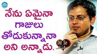 నేను ఏమైనా గాజులు తోడుకున్నానా అని అన్నాడు - Babu Gogineni || Dil Se With Anjali - IDREAMMOVIES