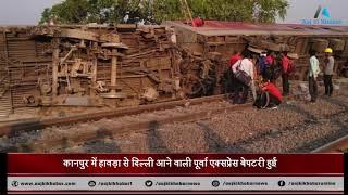 Kanpur Train Accident : Poorva Express के 12 डिब्बे पटरी से उतरे, 13 लोग घायल - AAJKIKHABAR1