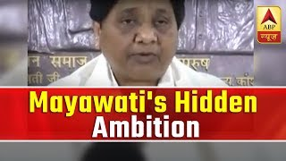 Sumit Awasthi Tonight: Hidden ambition behind Mayawati's decision to not contest LS poll - ABPNEWSTV