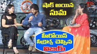 Vijay Devarakonda Funny Comments on  Priyanka | Taxiwala Team  Interview | TeluguOne - TELUGUONE