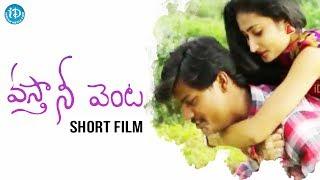 Vastaa nee venta - Latest Telugu Short Film 2018 - YOUTUBE