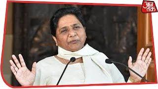 बंगला ना पैसा ना कार मायावती को तो चाहिए केवल सरकार ! Special Report - AAJTAKTV