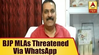 UP: 8 BJP MLAs threatened via WhatsApp, extortion worth Rs 10 lakh demanded - ABPNEWSTV