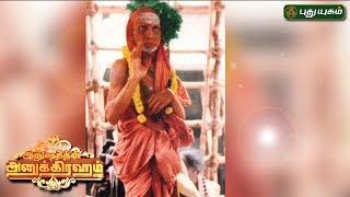 Anushathin Anugraham 17-07-2017  PuthuYugam TV Show – Episode 16