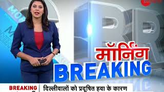 Morning Breaking: NSG to be deployed in Jammu & Kashmir soon - ZEENEWS