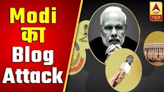 Master Stroke: PM Modi slams Congress with his 1200 words long blog - ABPNEWSTV