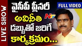 TDP Comments on YSRCP Plenary Meeting || TDP vs YSRCP || Live Show Full Video || NTV - NTVTELUGUHD