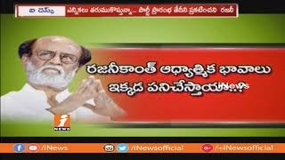 Super Star Rajinikanth Silence On His Political Party For Upcoming Election In Tamilnadu | iNews - INEWS