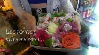 Цветочная коробка со сладостями. Флористика.