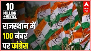 Rajasthan Assembly Election Results: Congress on 100 in trends - ABPNEWSTV