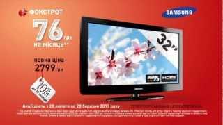 LCD телевiзор Samsung 32