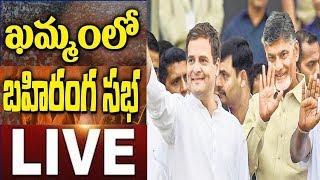 Mahakutami Live | Chandrababu and Rahul Gandhi Public Meeting ITelangana Elections 2018 | TVNXT LIVE - MUSTHMASALA