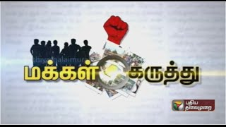 "Public Opinion 25-09-2015 ""Compilation of people's response to Puthiyathalaimurai's following query"" – Puthiya Thalaimurai TV Show"