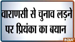 LS polls 2019: Will contest from Varanasi if Rahul asks, says Priyanka Gandhi - INDIATV