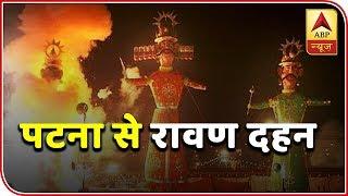 Visuals of Ravana dehan from Patna's Gandhi maidan - ABPNEWSTV
