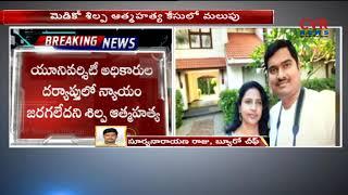 మెడికో శిల్ప కేసులో కీలక మలుపు | CID Files Charge-Sheet In medico Shilpa Suicide Case | CVR NEWS - CVRNEWSOFFICIAL