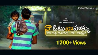 #Vote #NaaVotu #NaaHakku #APElection || NAA VOTU  NAA HAKKU || TELUGU SHORT FILM 2019 || - YOUTUBE
