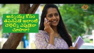 DEAR BROTHER Short Film | Rakshabandhan Special | Telugu short film 2019|anaganagaaa channel - YOUTUBE