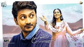 Premika || Latest Telugu Shortfilm 2019 || Directed By Charu Wakan || 7 Leaves Entertainments - YOUTUBE