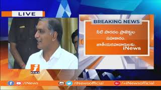 Minister Harish Rao Speaks To Media After Meets With nion Minister Nitin Gadkari | iNews - INEWS